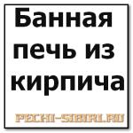 Банная Печь из Кирпича в ХМАО, ЯНАО и Тюменской Области