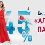 Банк Россия — срочные вклады, страхование депозитов — ФИНАНСЫ